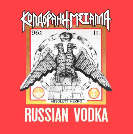 Koldbrann - Russian Vodka